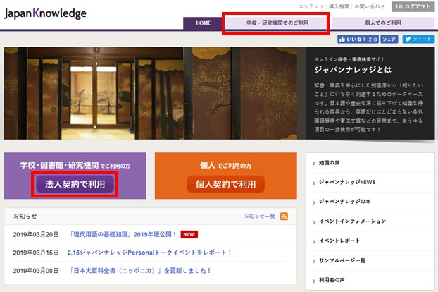Screenshot of Japan Knowledge homepage with login buttons highlighted.