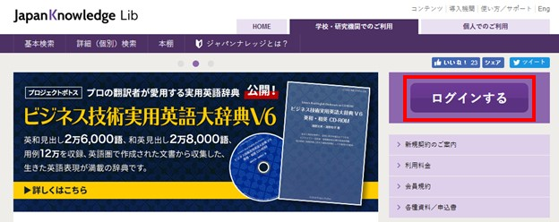 Japanese Knowledge Plus institutional login page with login button highlighted
