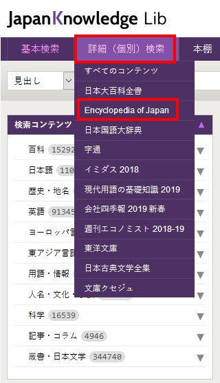 Japan Knowledge Plus page with Advanced Search tab and Encyclopedia of Japan highlighted