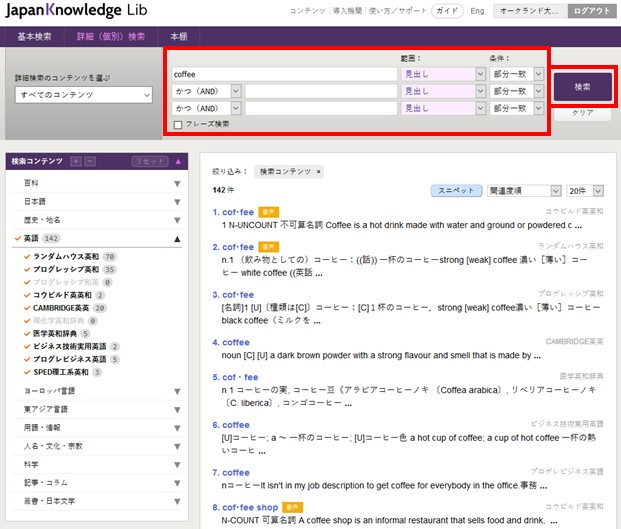 Japan Knowledge Plus advanced search page with search box and search button highlighted