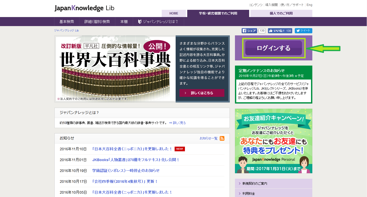 Japanese Knowledge Plus homepage with login button highlighted