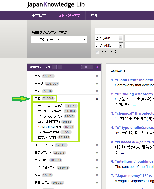 Japan Knowledge Plus page with English tab and English language resources highlighted