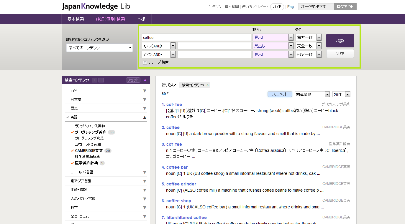 Japan Knowledge Plus search page with search box highlighted